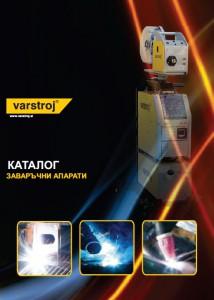 varstrojr_katalog_bg