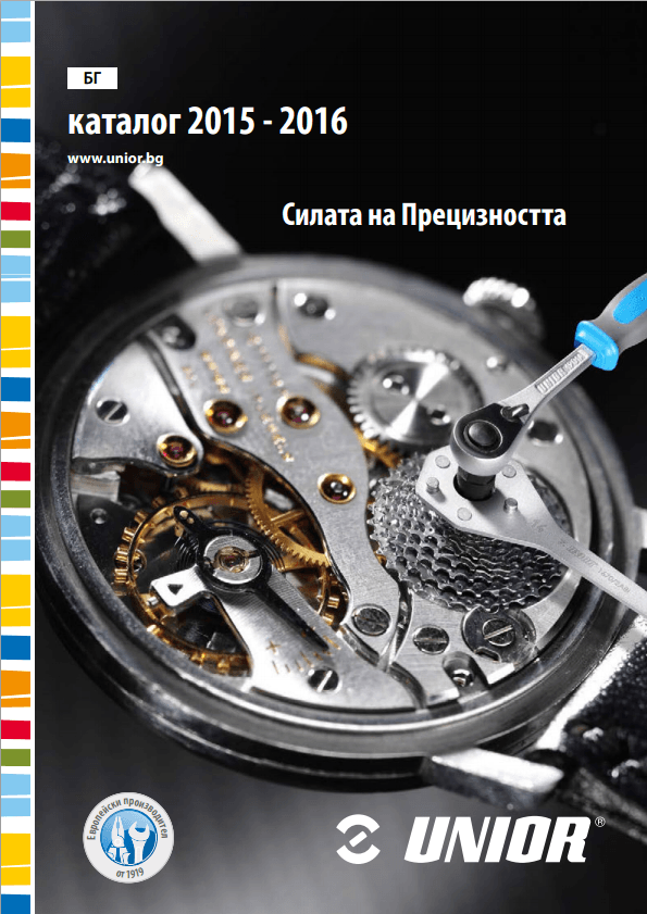 unior-2015-2016-catalog
